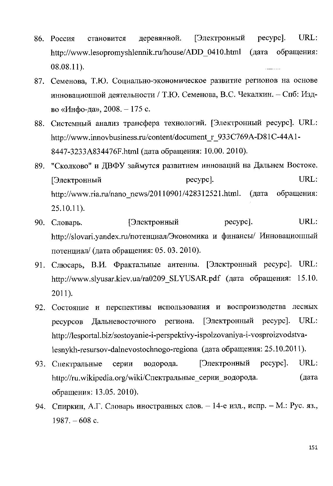 ivanova p png c 151 диссертации